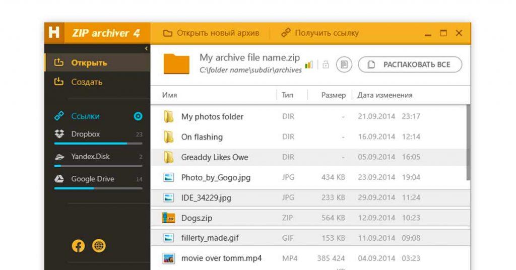File compression software for Mac